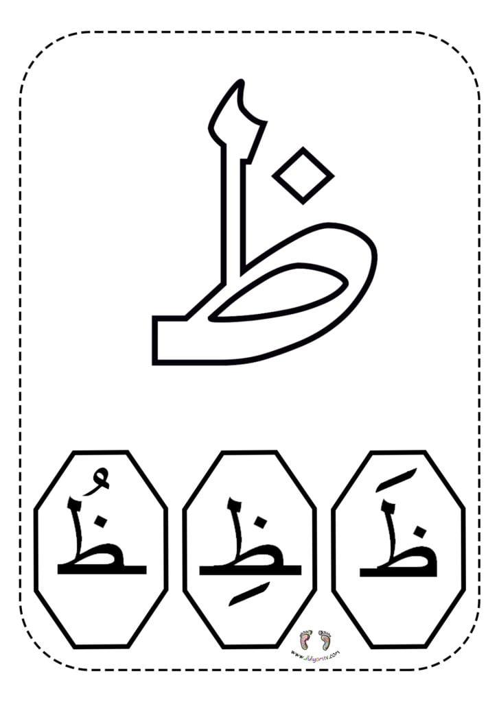 Elif Ba Başta Ortada Sonda, zı