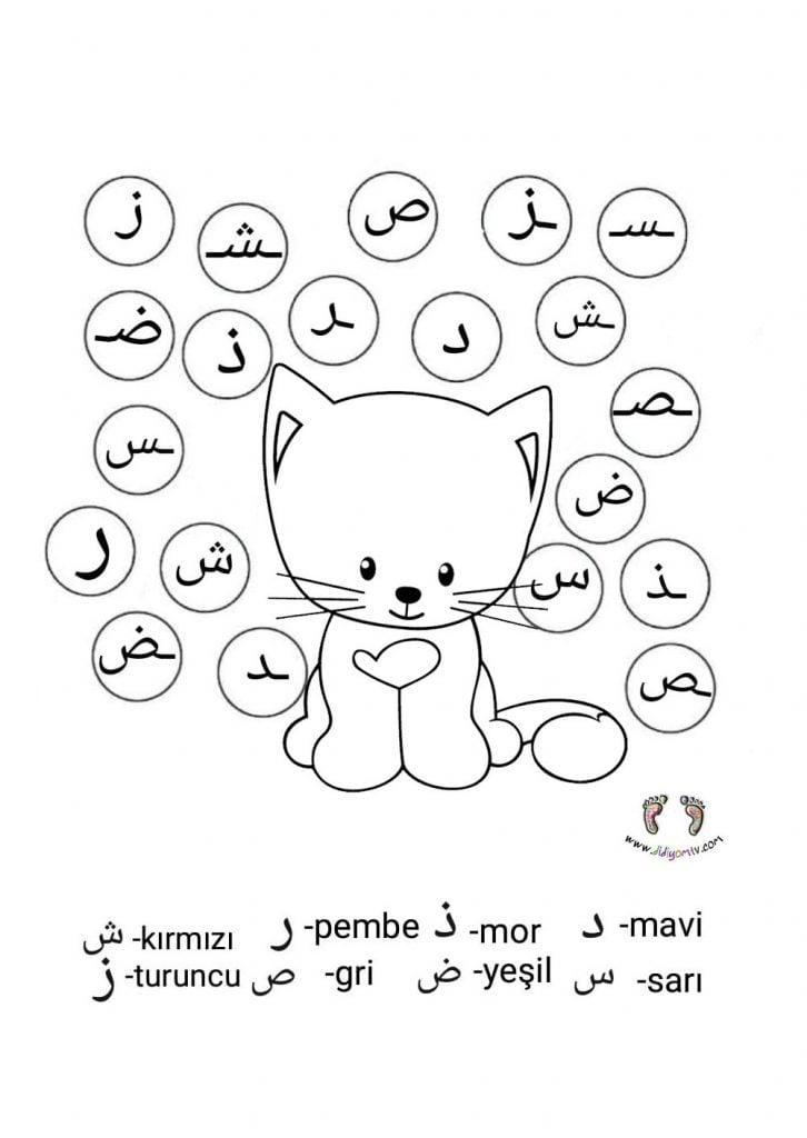 elif ba Başta Ortada Sonda Alıştırmaları-kedi boyama sayfası