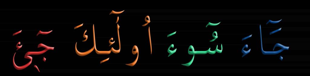 Meddi Muttasıl örnekleri - Tecvid Dersleri - Kur'an Öğreniyorum