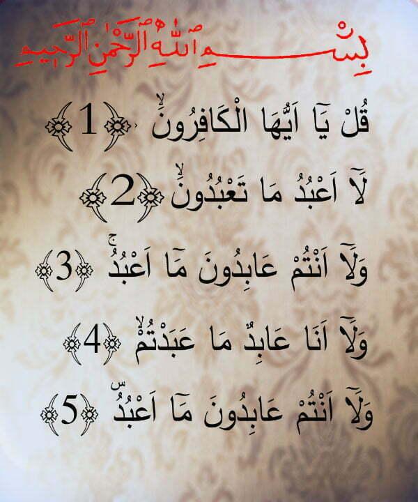 Kafirun Suresinin Okunuşu türkçe arapça - Çocuklar için Dua ve Sureler ezberleme